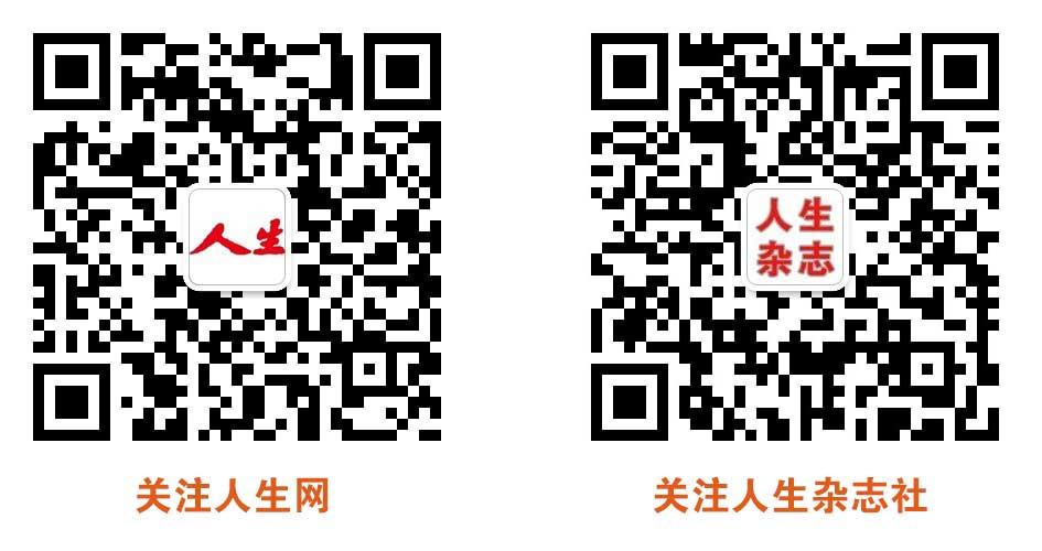 人生期刊微信二维码