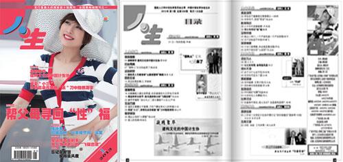 人生杂志2013年 第1期免费阅读》