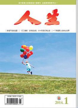 人生杂志2014年 第1期