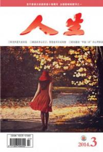 人生杂志2014年 第3期