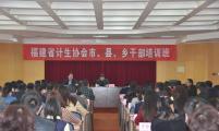 福建省计生协会举办市县乡计生协会干部培训