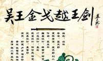 《吴王金戈越王剑》