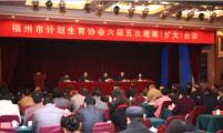 福州市计生协会召开六届五次理事(扩大)会议