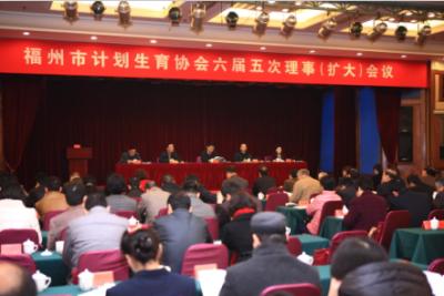 福州市威廉希尔登录协会召开六届五次理事(扩大)会议