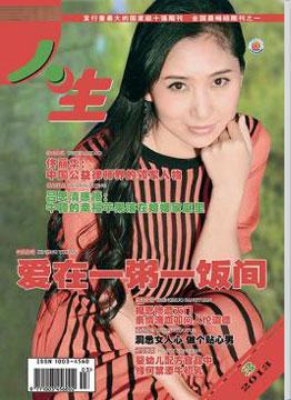 人生杂志2013年 第3期