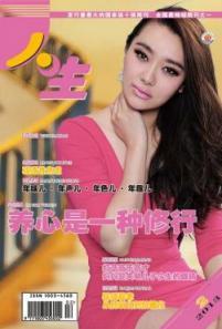 人生杂志2013年 第2期