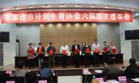 石家庄市计划生育协会召开六届四次理事会