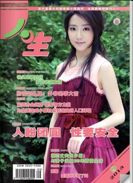 人生杂志2013年 第9期