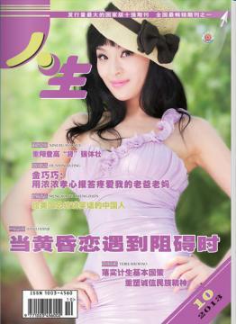 人生杂志2013年 第10期