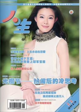 人生杂志2013年 第11期
