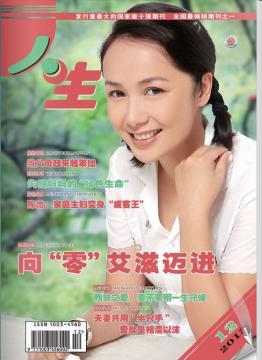 人生杂志2013年 第12期