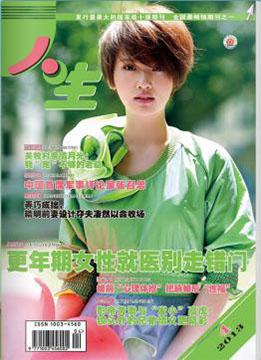 人生杂志2013年 第4期