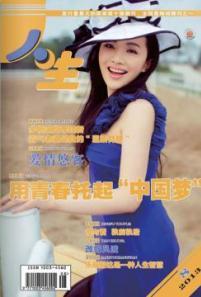 人生杂志2013年 第8期