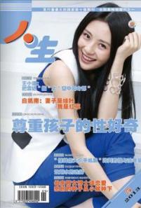 人生杂志2013年 第5期