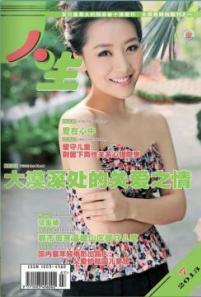 人生杂志2013年 第7期