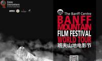 2014班夫山地电影节中国巡展第三场5部预告片赏析