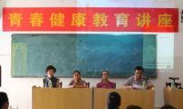 海南省琼中县开展青春健康进校园活动
