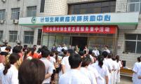 平山县西柏坡计生协志愿者开展集中服务活动