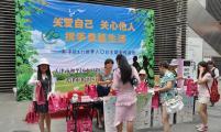 """天津市和平区举办""""7.11""""世界人口日主题纪念活动"""