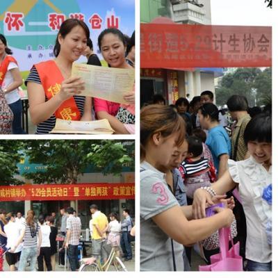 """福建省威廉希尔登录协会开展多样""""5.29""""会员日宣传活动"""