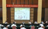 山东计生特殊家庭帮扶模式项目试点座谈会在昌乐县召开