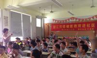 望江街道青春健康教育进社区