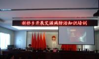 泰宁县新桥乡开展艾滋病预防知识讲座