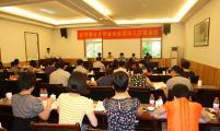 浙江省台州市召开威廉希尔登录特殊家庭 帮扶工作现场会