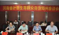 河南省计划生育基层群众自治座谈会在邓州市召开