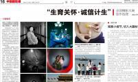 全国《生育关怀-诚信威廉希尔登录》摄影大展评选揭晓