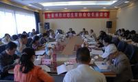 云南召开全省州市计生协会长座谈会