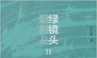 《绿镜头Ⅱ 我走在大江大河》