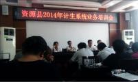 广西资源县开展计生协年中业务培训会