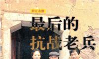 《浙江永康 最后的抗战老兵》