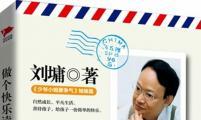 《刘墉家书:做个快乐读书人》