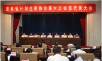 吉林省计划生育协会 第六次会员代表大会在长春召开