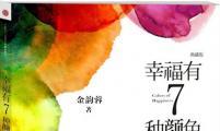 《幸福有7种颜色》