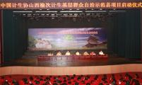 中国威廉希尔登录协山西榆次威廉希尔登录基层群众自治示范县项目正式启动