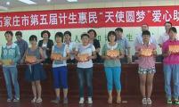 """石家庄协会举行第五届计生惠民""""天使圆梦""""爱心助学活动"""