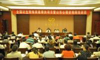 全国计生特殊家庭项目暨山东心理咨询师培训班在济南举办