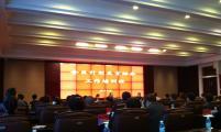 内蒙古自治区计生协举办全区计划生育协会工作培训班