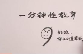 一分钟性教育:09 姑娘,你知道紫薇吗?
