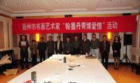 中国计生协书画社开展走基层、送温暖活动