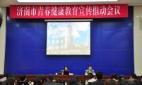 济南市举办青春健康教育宣传推动会议