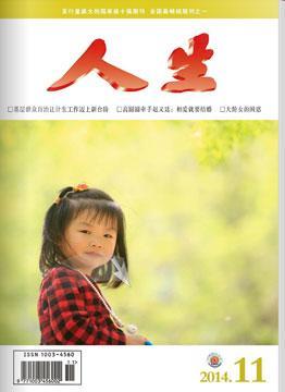 人生杂志2014年 第11期