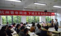 杭州市下城、西湖、富阳举办 青春健康教育培训营活动