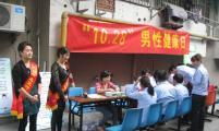 杭州市天水街道计生协将健康关心 送进公交车司机心里