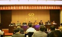 中国计生协党组书记、常务副会长杨玉学到山东考察调研