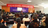 台州市路桥区计生协举办心理疏导业务骨干培训会