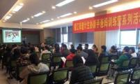 杭州市上城区望江街道计生协举办新手爸妈训练营